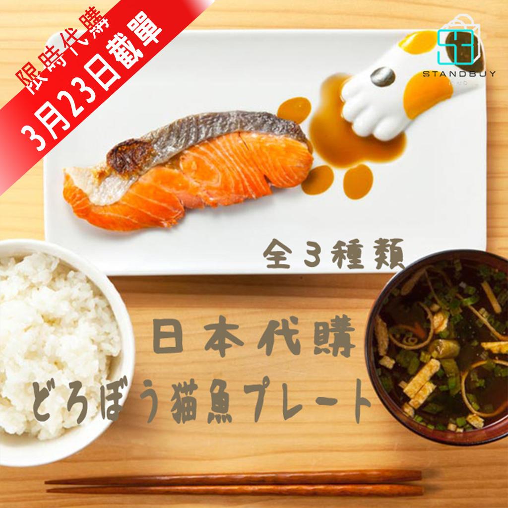 どろぼう猫魚プレート 立體貓爪礏子 (長方)