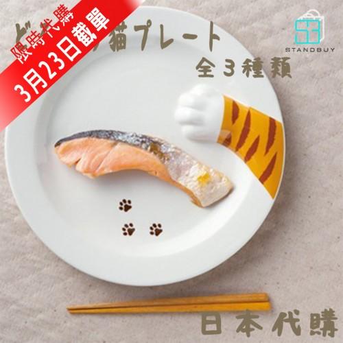 どろぼう猫プレート 立體貓爪礏子 (圓形)