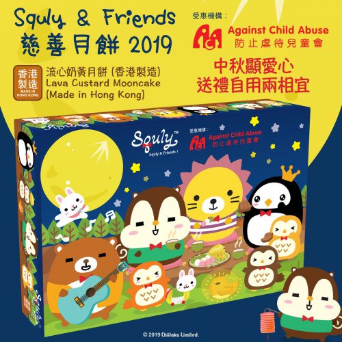 Squly & Friends 慈善月餅 2019